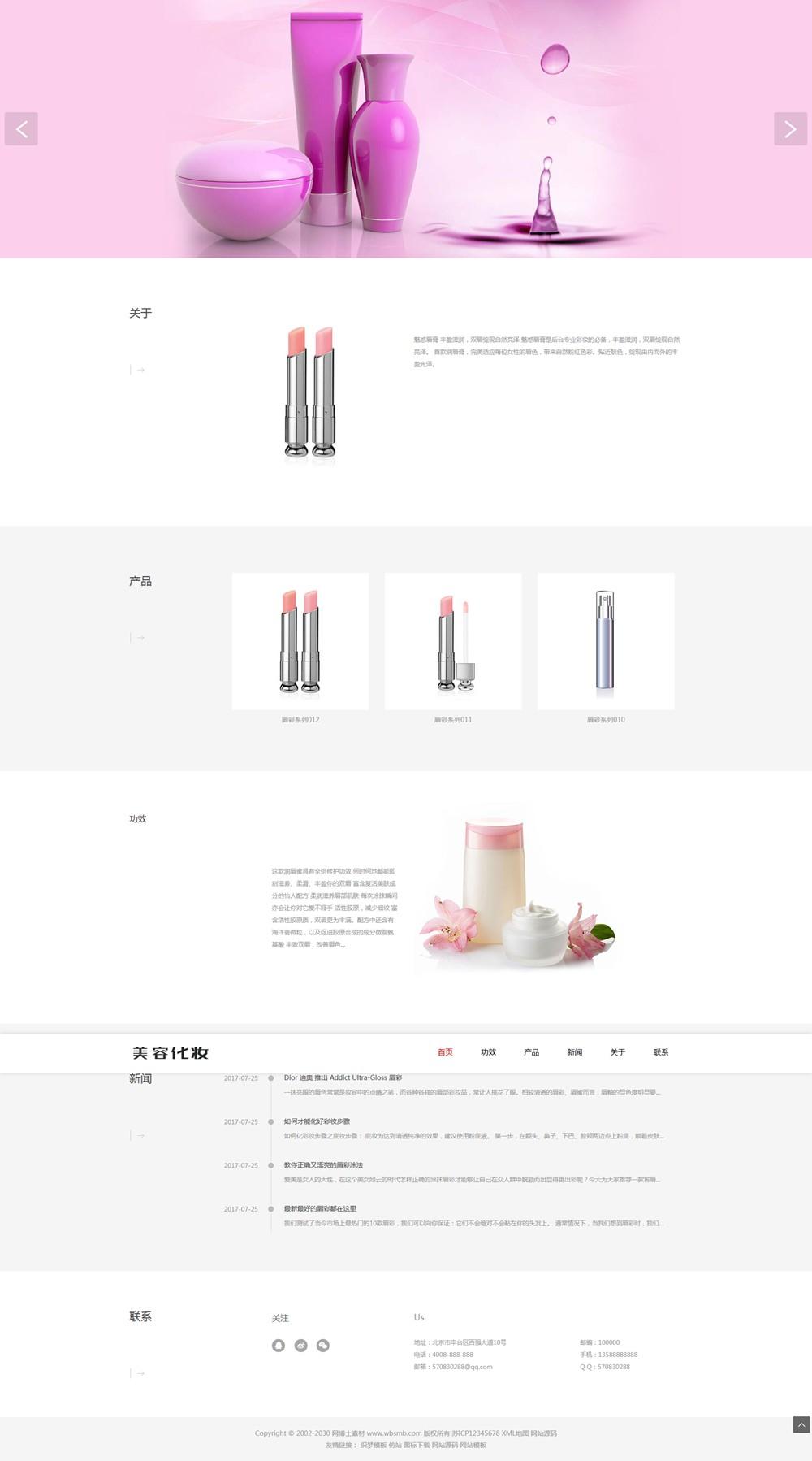 (自适应手机版)响应式化妆美容唇膏类网站织梦模板 HTML5口红美妆化妆品网站源码