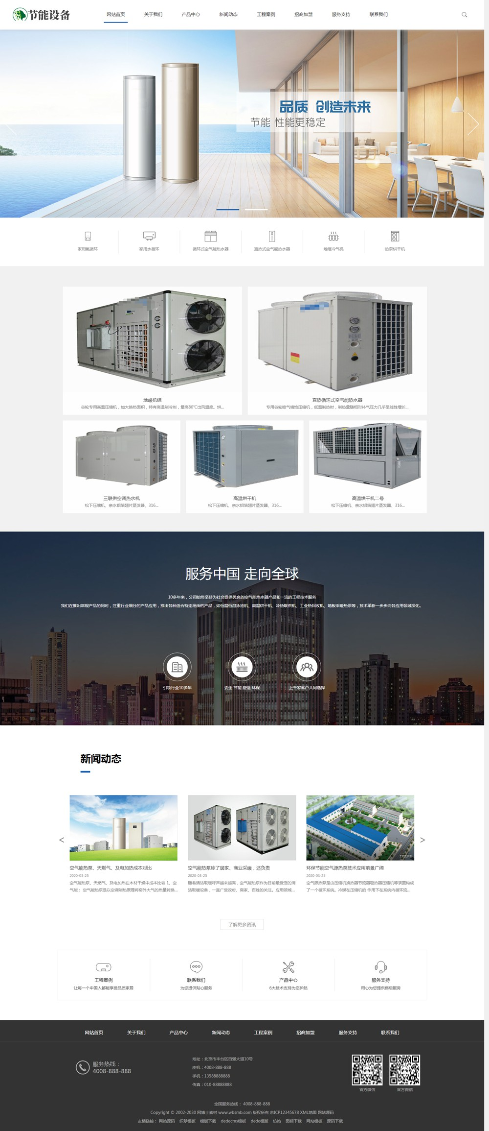 (带手机版数据同步)空气能地暖热水器节能设备类网站织梦模板 空调地暖设备网站源码