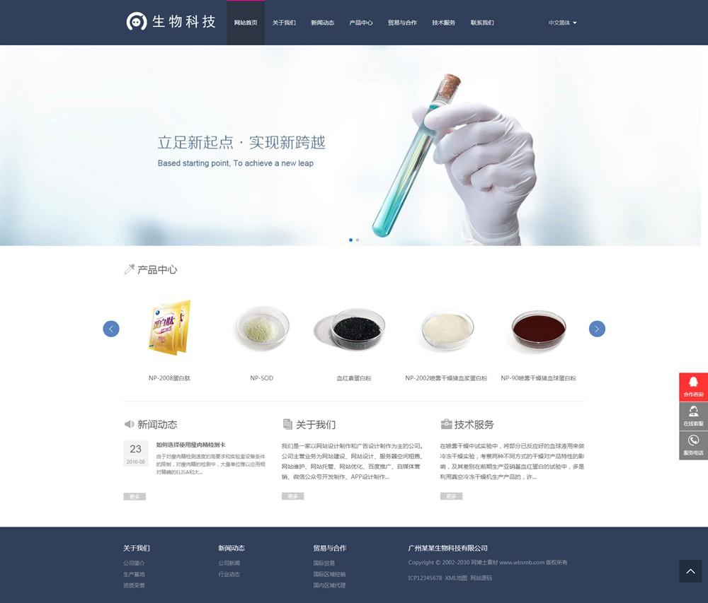 (自适应移动端)中英双语响应式生物科技实验室类织梦模板 HTML5生化化学科技科研网站