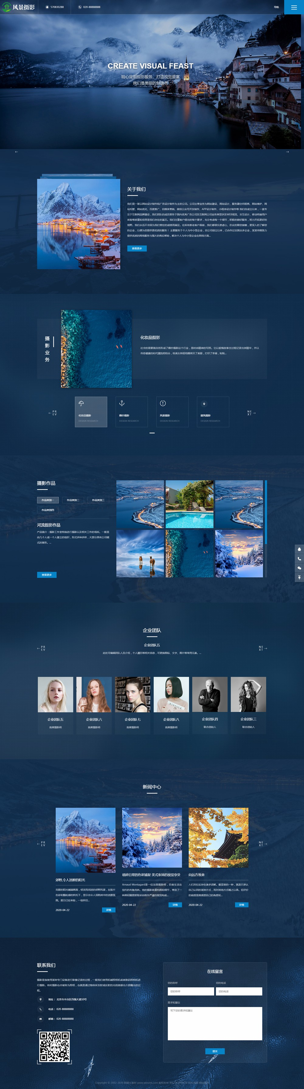 (自适应手机版)响应式摄影机构类网站织梦模板 HTML5高端蓝色户外摄影拍摄网站源码