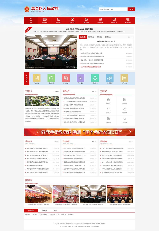 (带手机版数据同步)政府协会类织梦网站模板 红色区政府网站源码下载