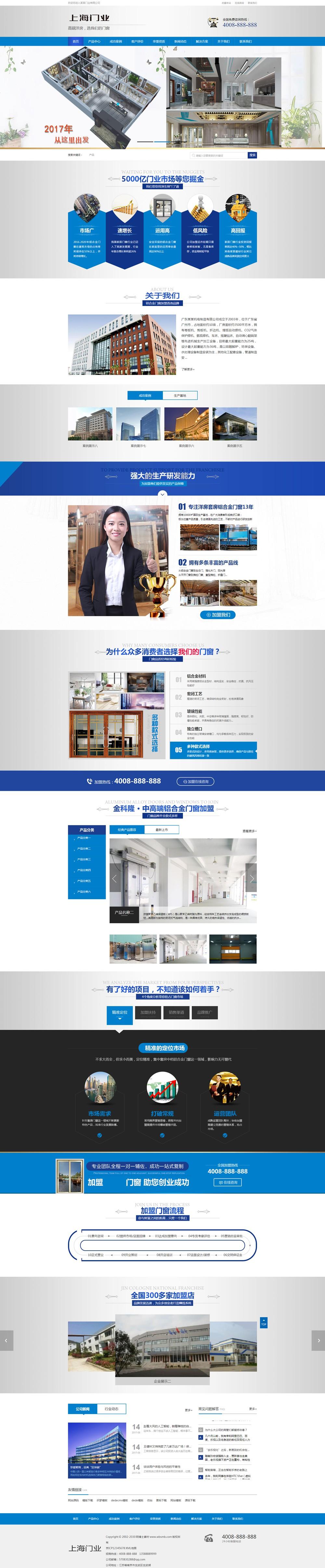 (带手机版数据同步)营销型门业木材铝合金门窗类网站织梦模板 蓝色铝合金门业网站源码