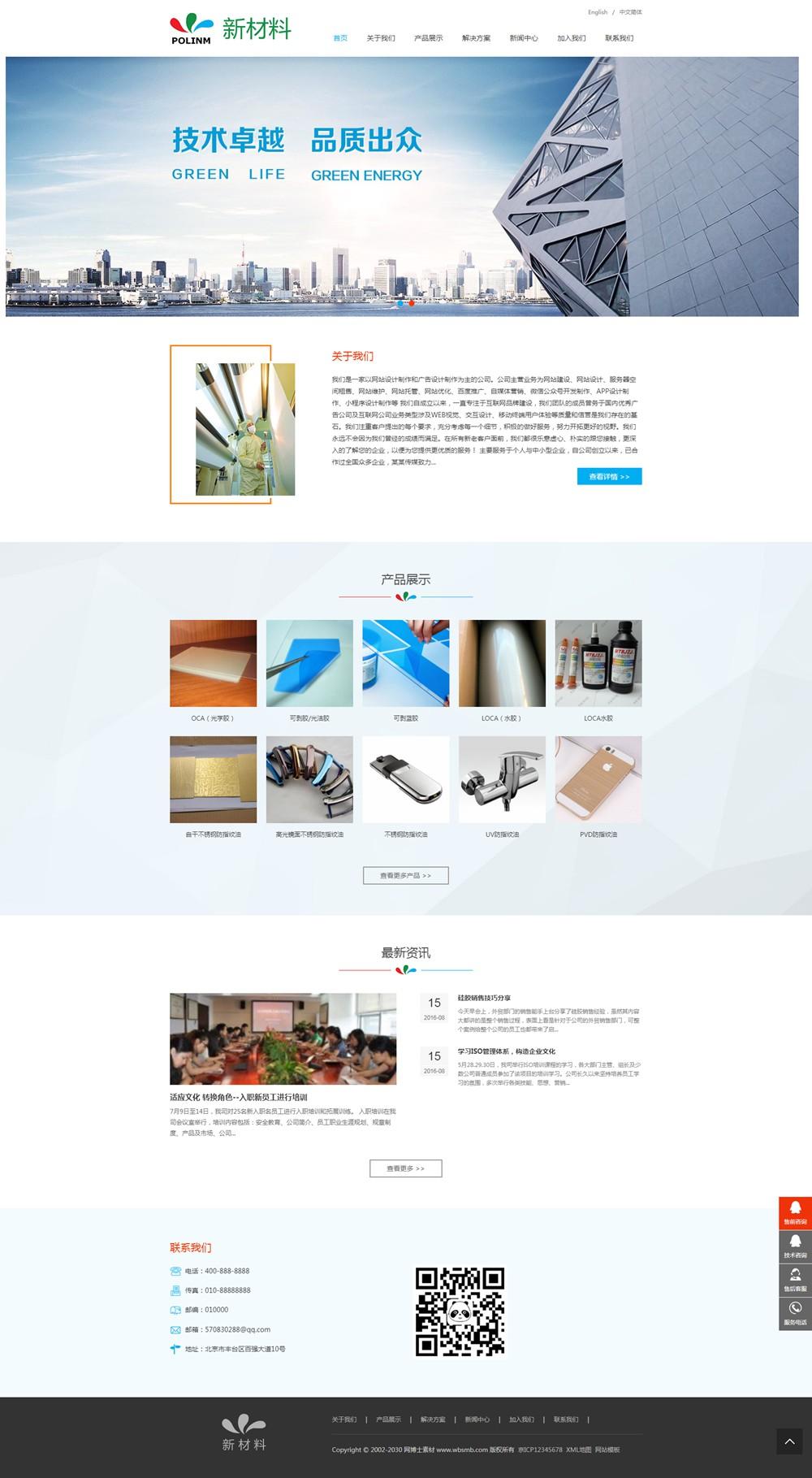 (自适应手机版)中英文双语响应式新材料类网站织梦dedecms模板 HTML5新型环保材料