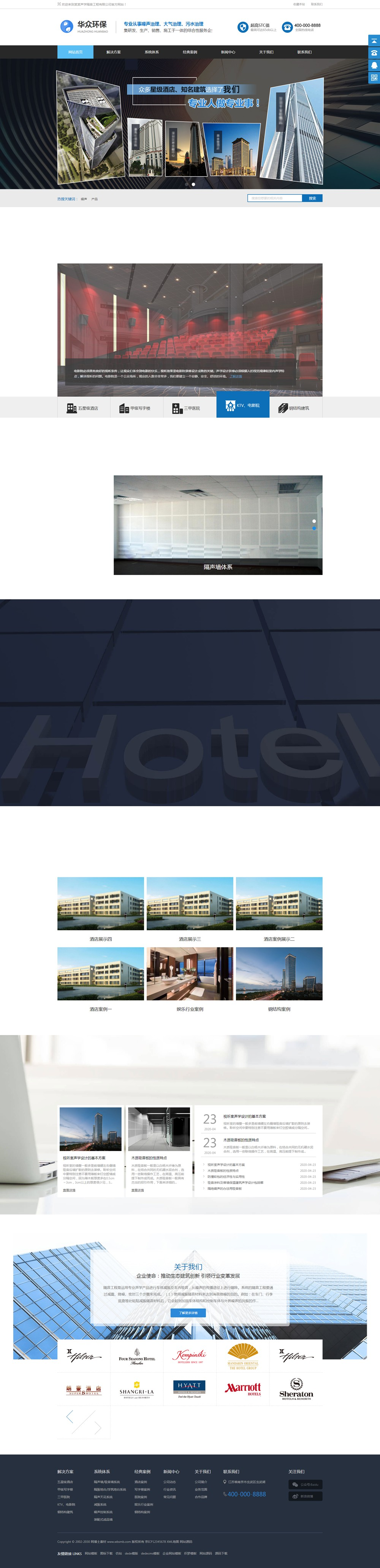 (带手机版数据同步)蓝色大气隔声装饰工程公司类网站织梦模板 营销型工程装饰网站