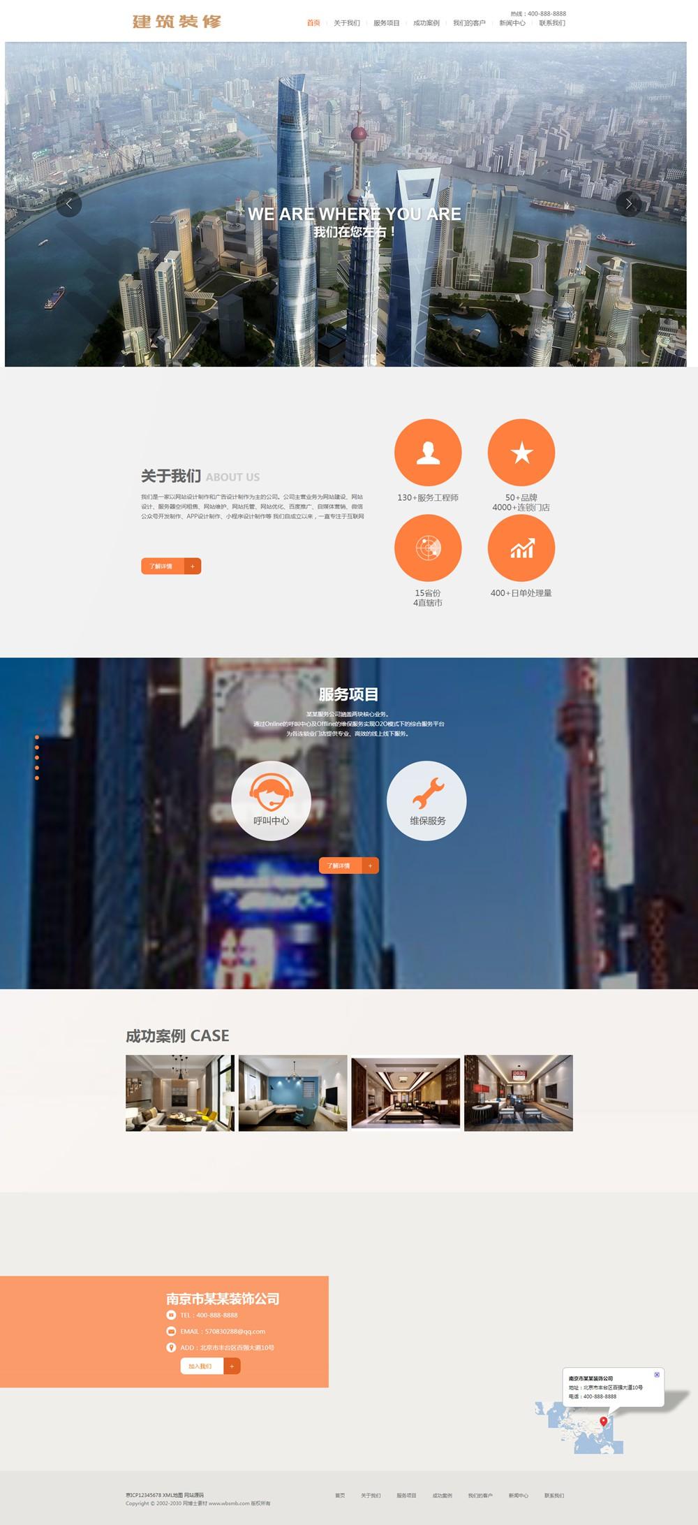 (自适应手机版)响应式建筑装修服务公司网站织梦模板 HTML5建筑行业企业网站源码