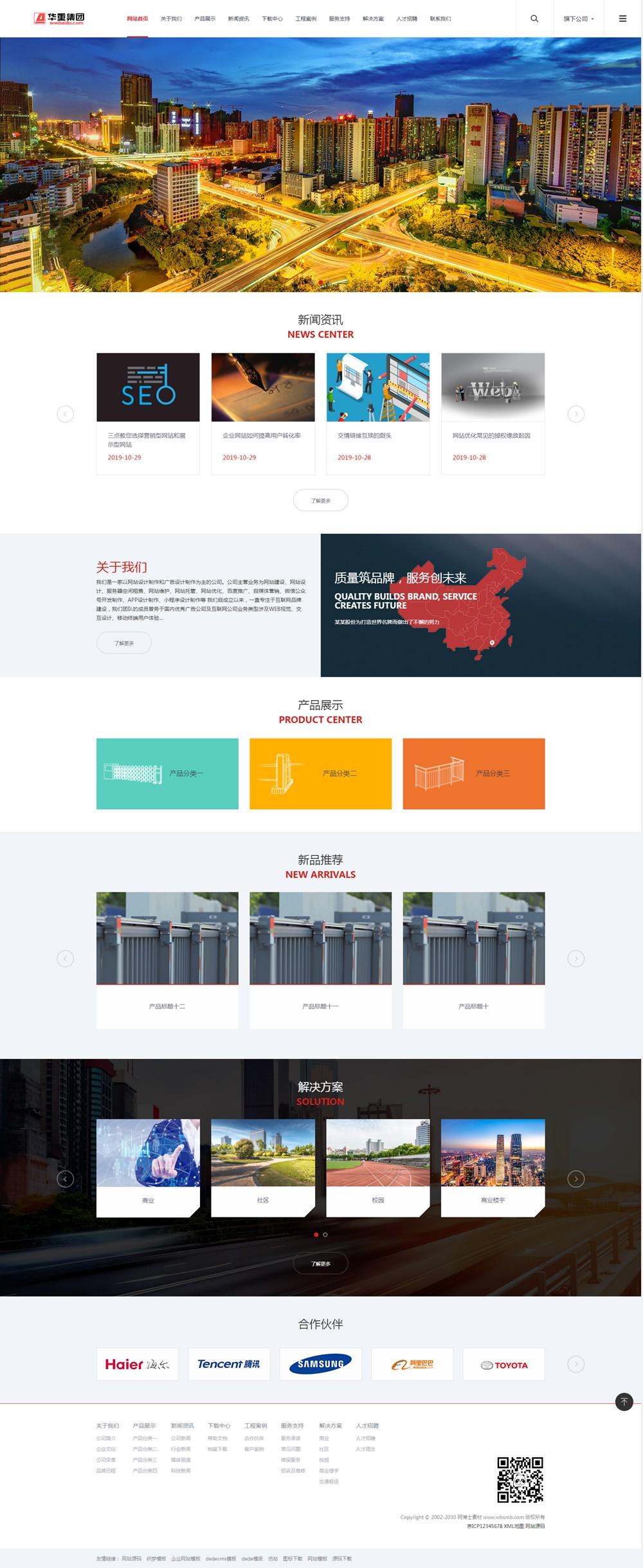 (自适应手机版)响应式大型企业集团类网站织梦模板 HTML5工业机械设备网站源码