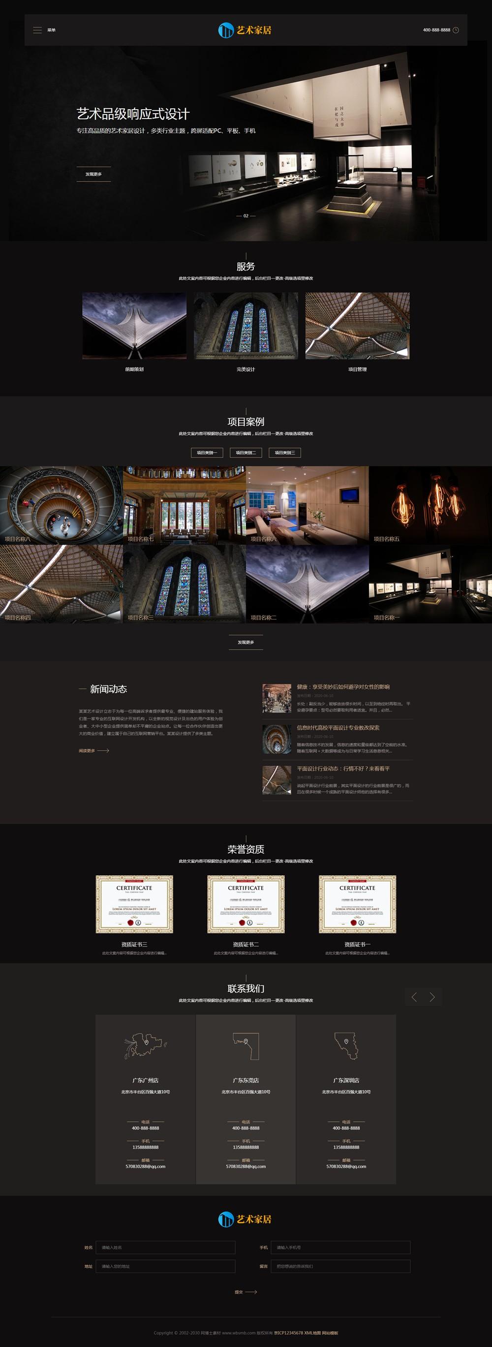 (自适应手机版)响应式艺术家居设计类网站织梦模板 HTML5家装设计类网站源码
