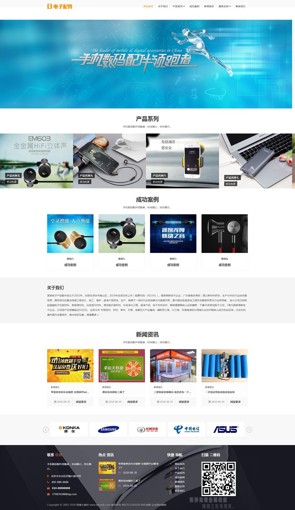 (自适应手机版)响应式电脑手机电子产品配件类网站织梦模板 HTML5电子配件网站源码