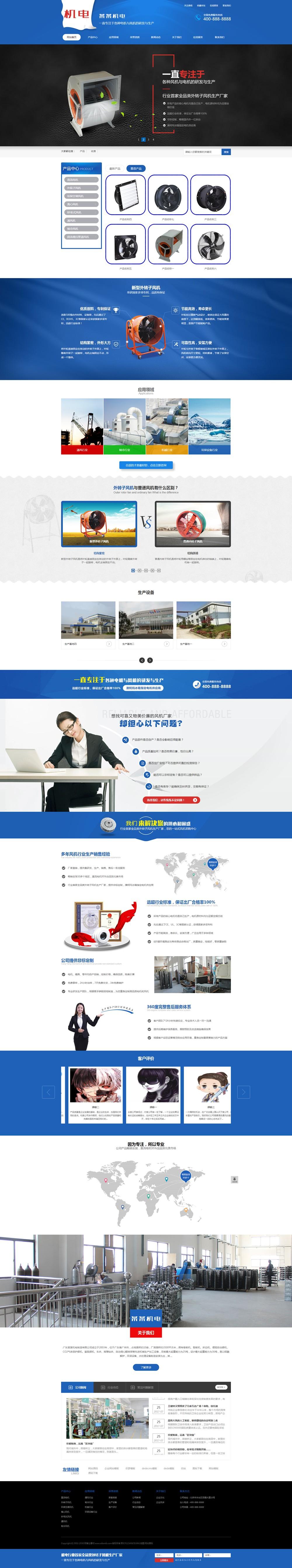 (带手机版数据同步)营销型电机风机机电类网站织梦模板 蓝色五金机电类网站源码下载