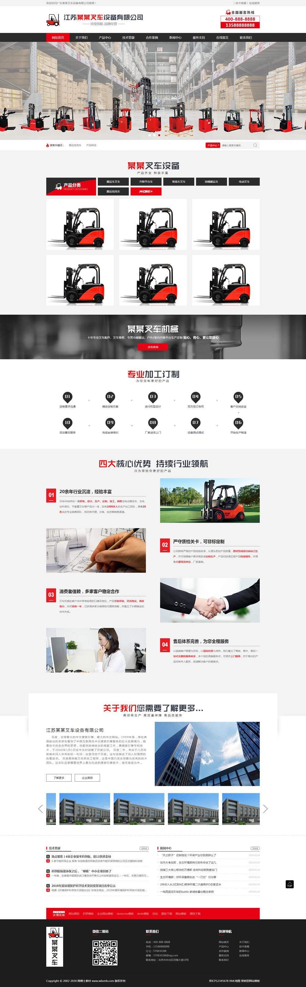 (带手机版数据同步)营销型叉车工程机械设备制造类网站织梦模板 红色营销型叉车生产