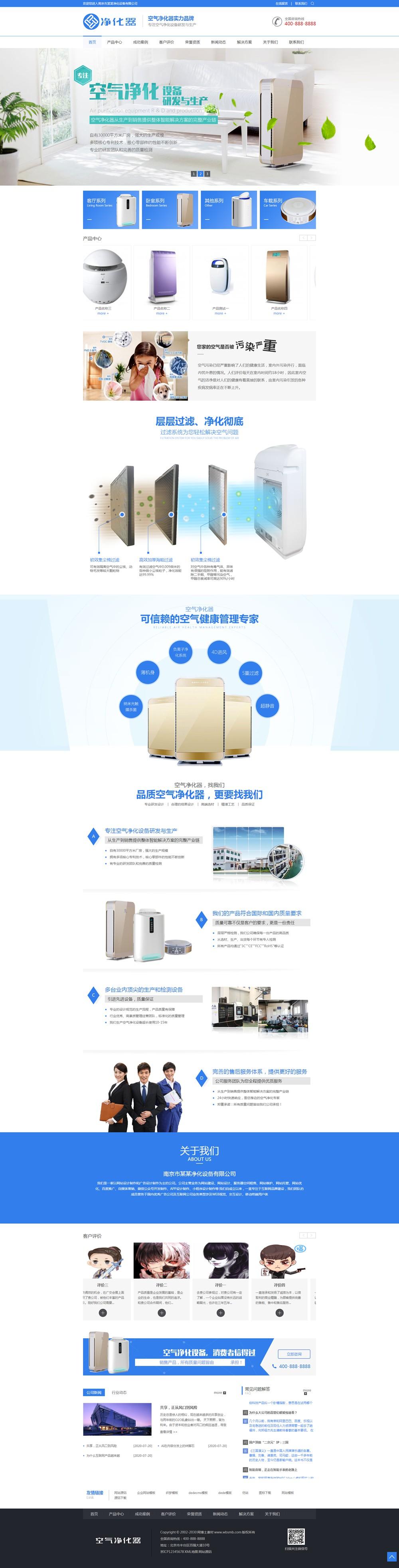 (带手机版数据同步)营销型车载空气净化器设备网站织梦模板 蓝色空气净化器网站源码