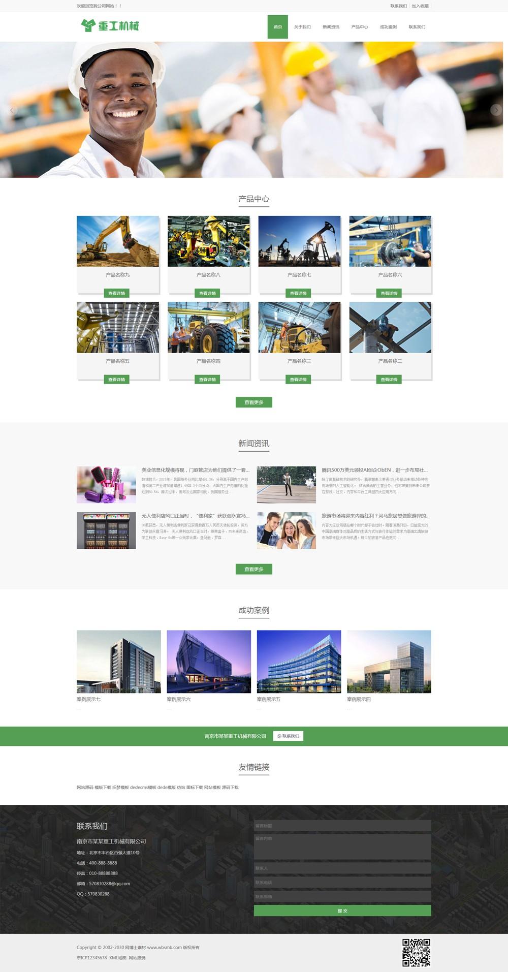 (自适应手机版)响应式重工机械挖机推土机类网站织梦模板 html5绿色风格工业机械