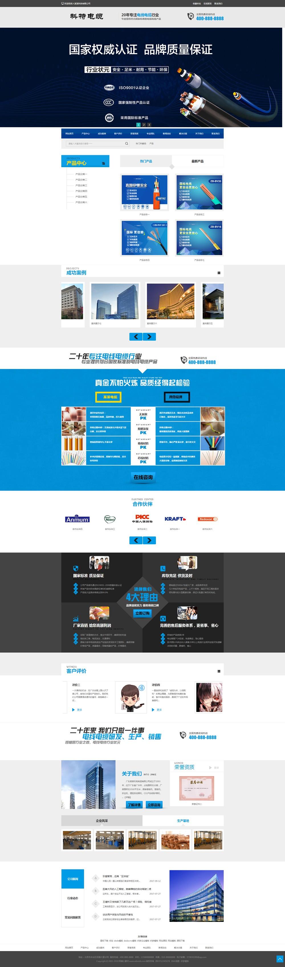 (带手机版数据同步)营销型铝合金电缆类网站织梦模板 蓝色电线电缆网站源码下载