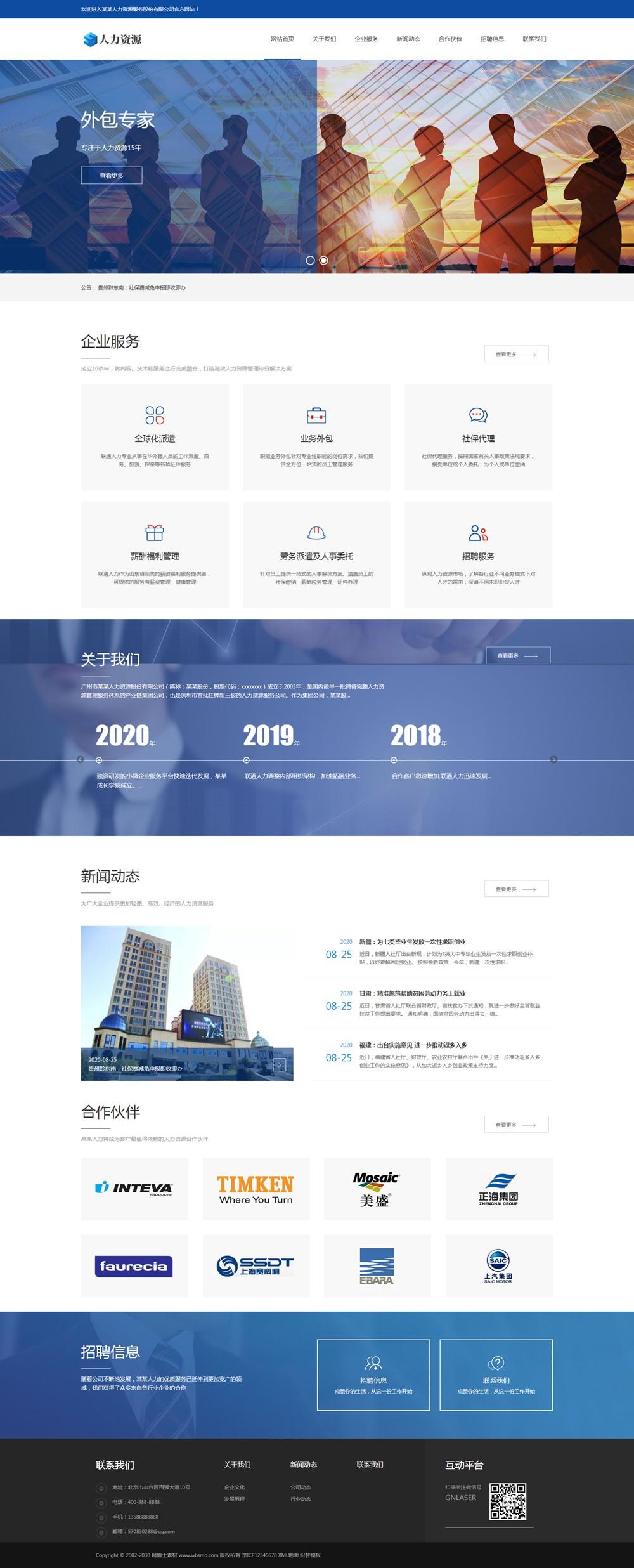(自适应手机版)响应式人力资源企业管理网站织梦模板 蓝色人力资源咨询服务类网站源码