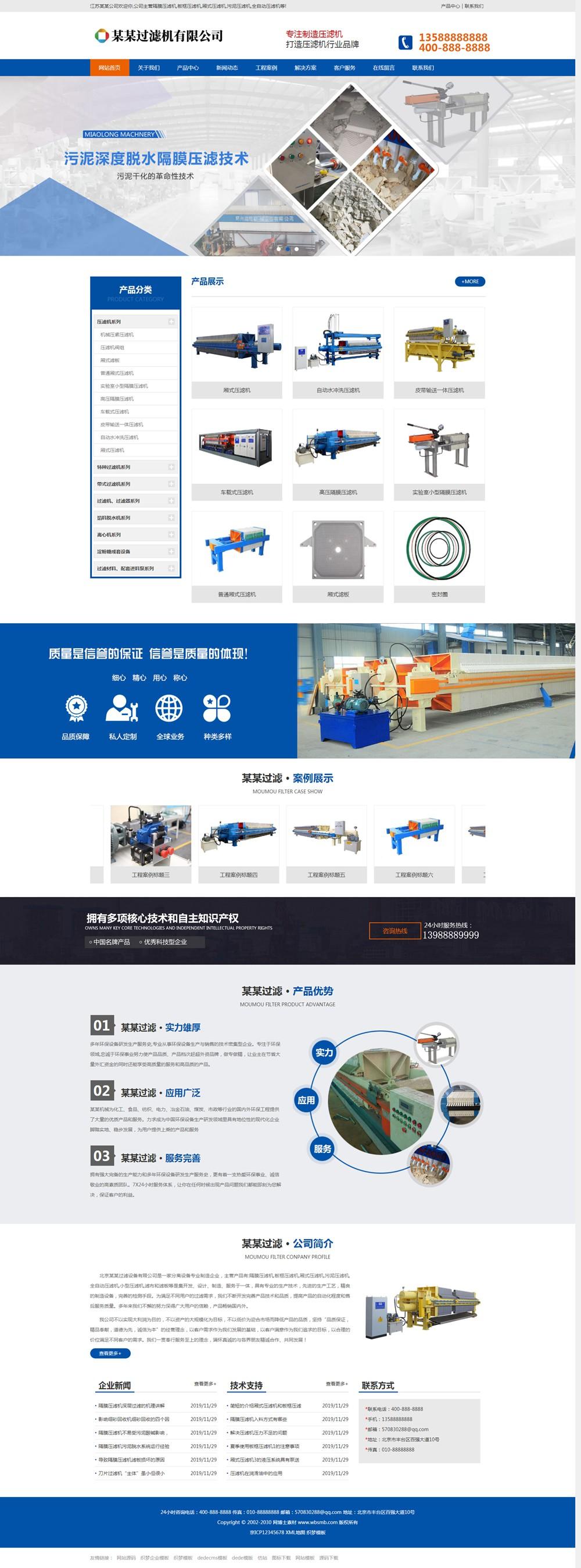 (带手机版数据同步)营销型压滤机过滤设备类网站织梦模板 蓝色机械设备网站源码